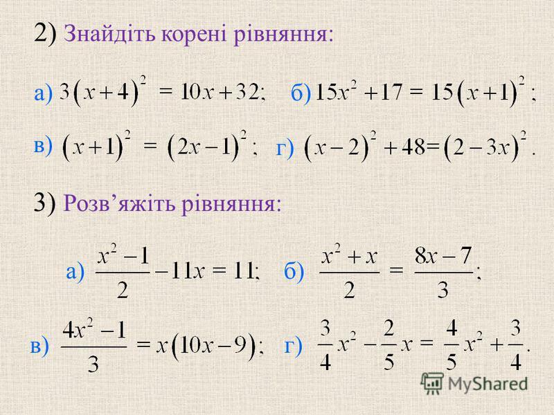 2) Знайдiть коренi рiвняння: б) в) г) 3) Розвяжiть рiвняння: б) в)г) а)