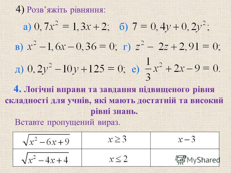 ? 4) Розвяжiть рiвняння: б) в)г) д) е) 4. Логiчнi вправи та завдання пiдвищеного рiвня складностi для учнiв, якi мають достатнiй та високий рiвнi знань. а) Вставте пропущений вираз.