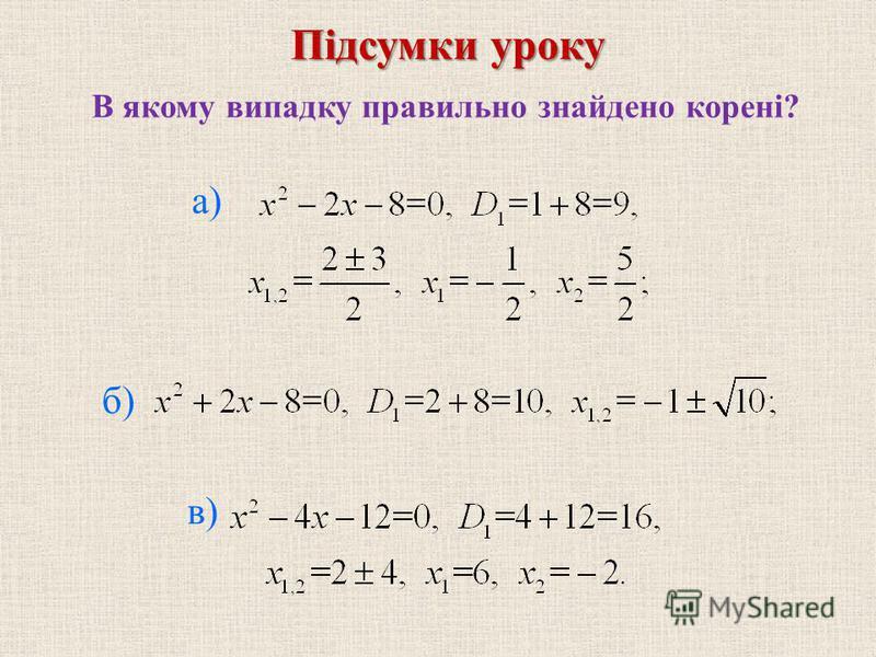 В якому випадку правильно знайдено корені? б) в) а) Пiдсумки уроку
