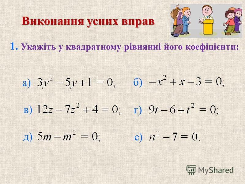 б) в) г) д) е) 1. Укажiть у квадратному рiвняннi його коефiцiєнти: а) Виконання усних вправ