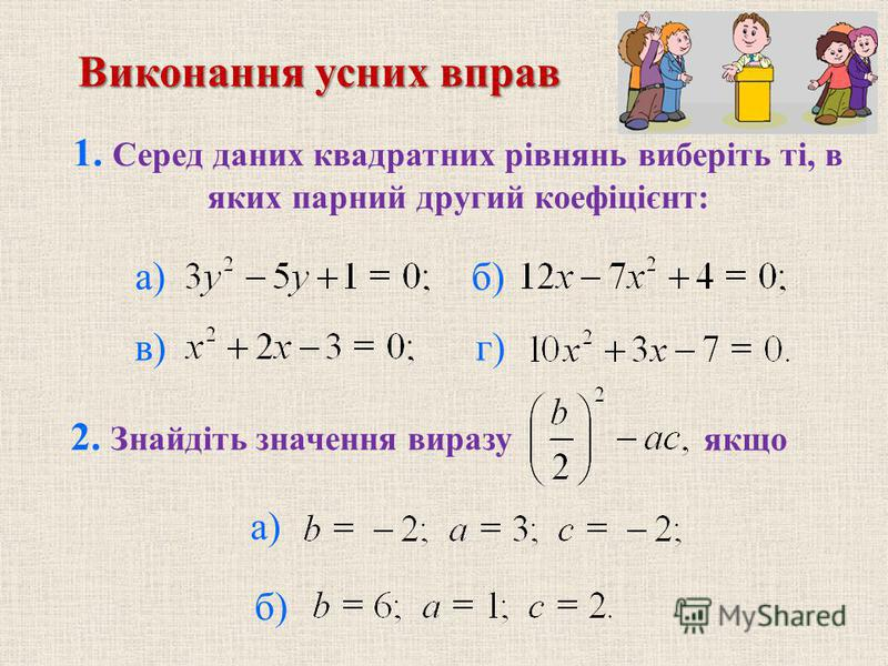б) в) г) 2. Знайдiть значення виразу якщо б) 1. Серед даних квадратних рiвнянь виберiть тi, в яких парний другий коефiцiєнт: а) Виконання усних вправ а)