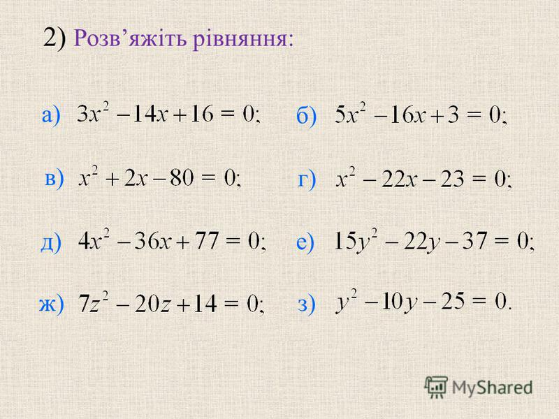 2) Розвяжiть рiвняння: б) в) г) д) е) ж) з) а)