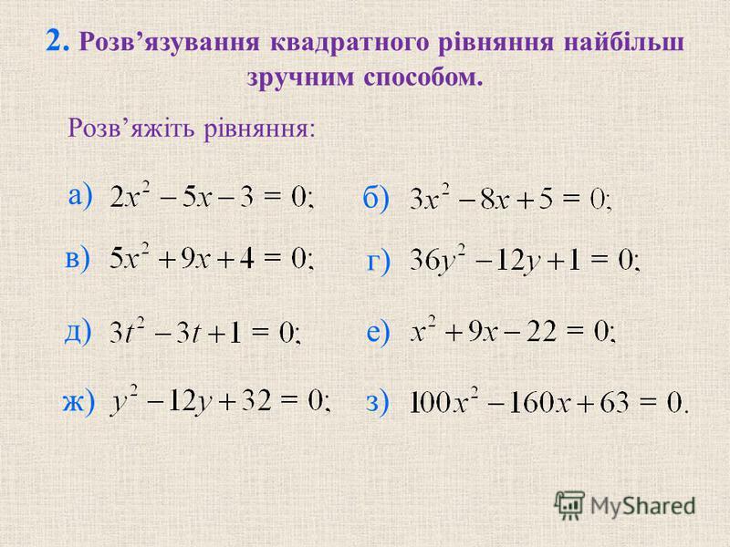 2. Розвязування квадратного рiвняння найбiльш зручним способом. б) в) г) д) е) ж) з) а) Розвяжiть рiвняння: