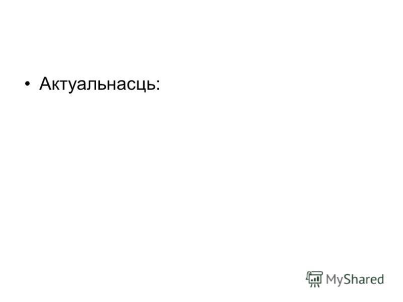 Актуальнасць: