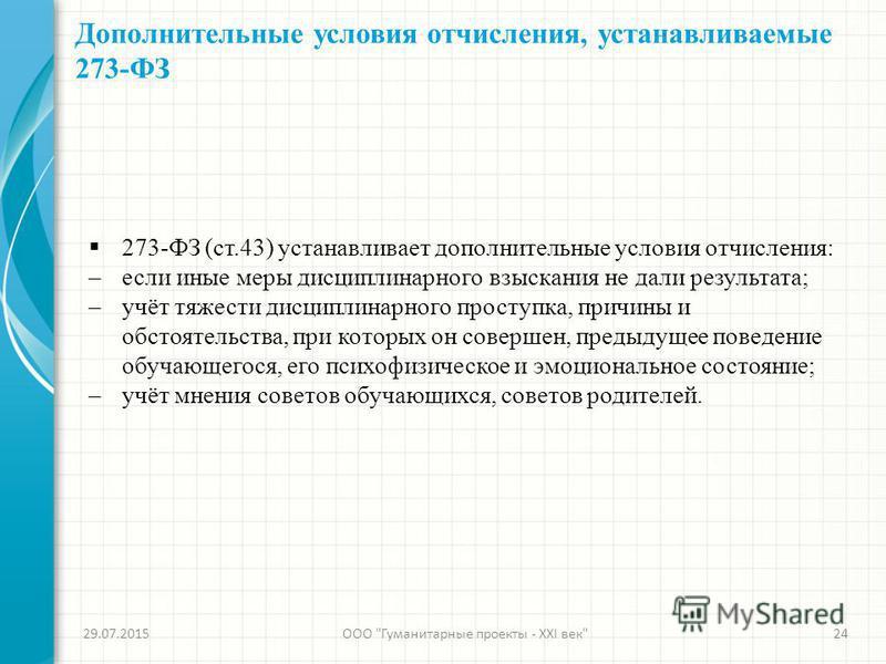 Дополнительные условия отчисления, устанавливаемые 273-ФЗ 29.07.2015ООО
