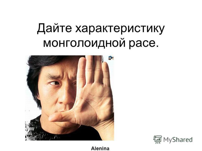 Дайте характеристику монголоидной расе. Alenina