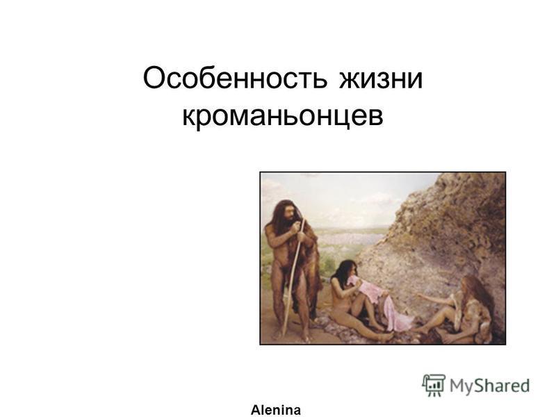 Особенность жизни кроманьонцев Alenina