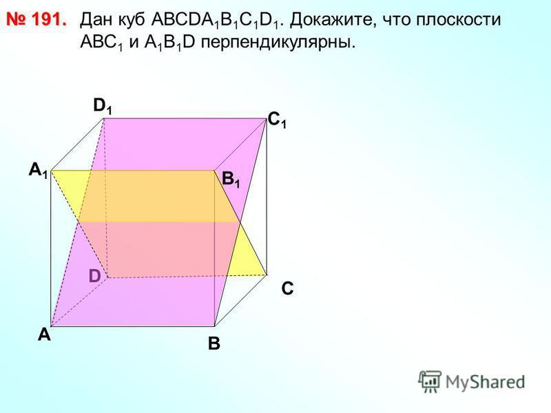 Дан куб АВСDА 1 В 1 С 1 D 1. Докажите, что плоскости АВС 1 и А 1 В 1 D перпендикулярны. 191. 191. D А В С А1А1 D1D1 С1С1 В1В1