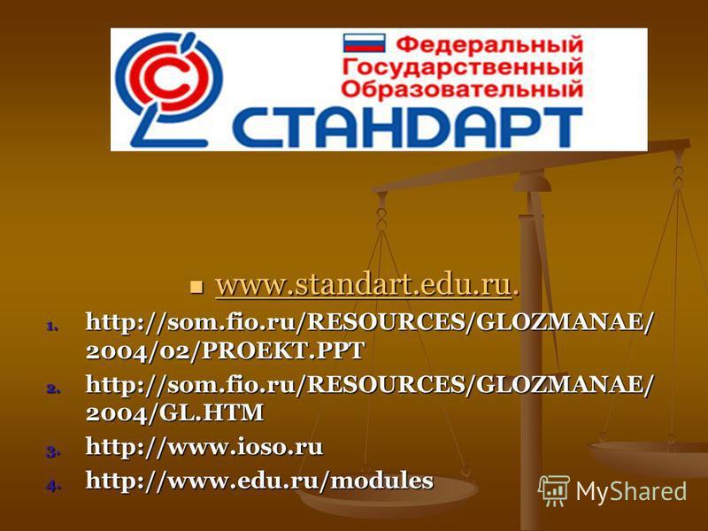 www.standart.edu.ru. www.standart.edu.ru. www.standart.edu.ru 1. http://som.fio.ru/RESOURCES/GLOZMANAE/ 2004/02/PROEKT.PPT 2. http://som.fio.ru/RESOURCES/GLOZMANAE/ 2004/GL.HTM 3. http://www.ioso.ru 4. http://www.edu.ru/modules