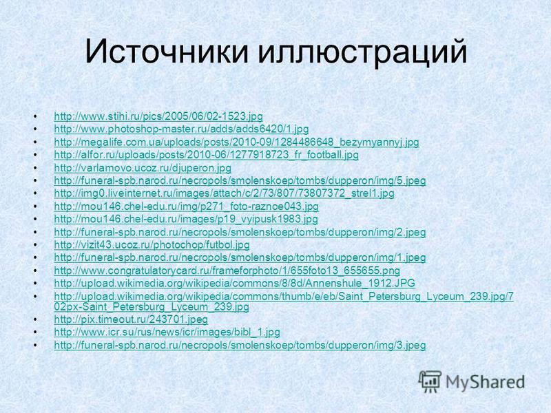 Источники иллюстраций http://www.stihi.ru/pics/2005/06/02-1523. jpg http://www.photoshop-master.ru/adds/adds6420/1. jpg http://megalife.com.ua/uploads/posts/2010-09/1284486648_bezymyannyj.jpg http://alfor.ru/uploads/posts/2010-06/1277918723_fr_footba