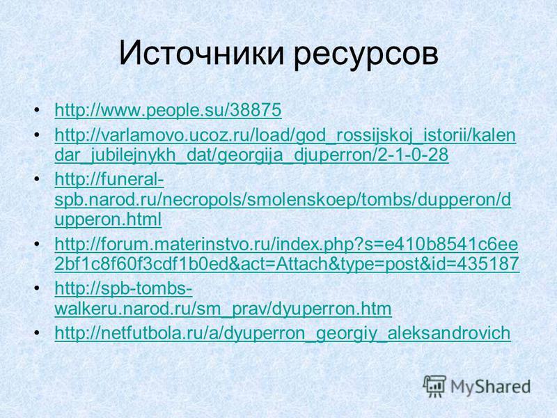 Источники ресурсов http://www.people.su/38875 http://varlamovo.ucoz.ru/load/god_rossijskoj_istorii/kalen dar_jubilejnykh_dat/georgija_djuperron/2-1-0-28http://varlamovo.ucoz.ru/load/god_rossijskoj_istorii/kalen dar_jubilejnykh_dat/georgija_djuperron/