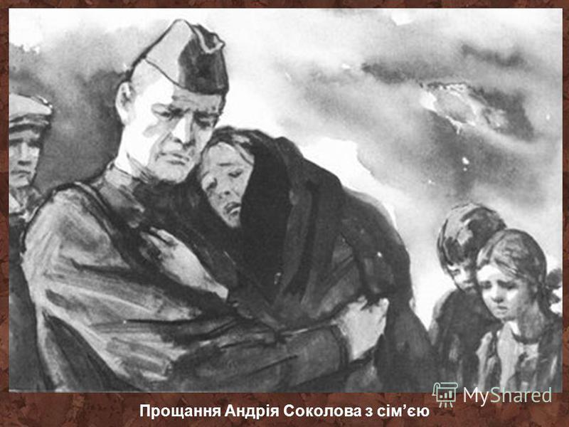 Прощання Андрія Соколова з сімєю