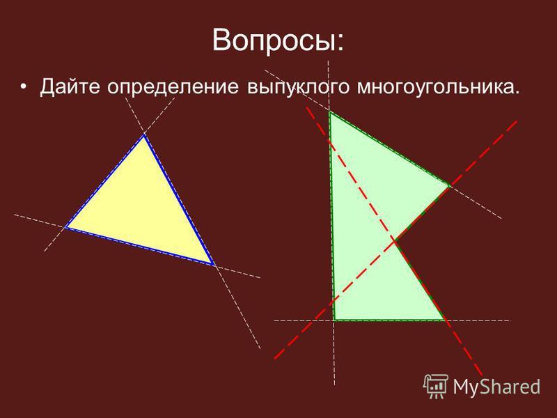 Вопросы: Дайте определение выпуклого многоугольника.