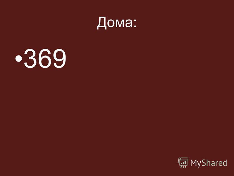 Дома: 369