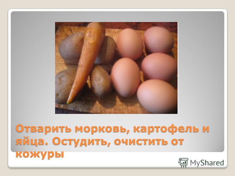 Отварить морковь, картофель и яйца. Остудить, очистить от кожуры