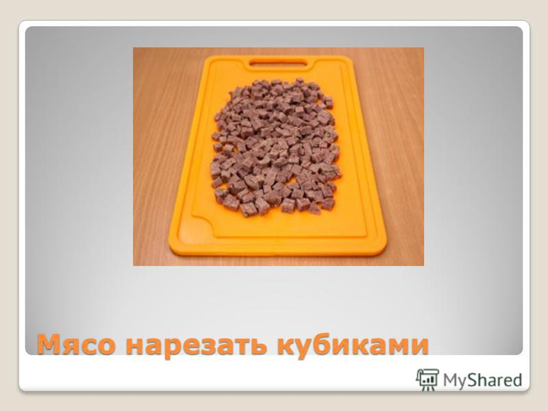Мясо нарезать кубиками