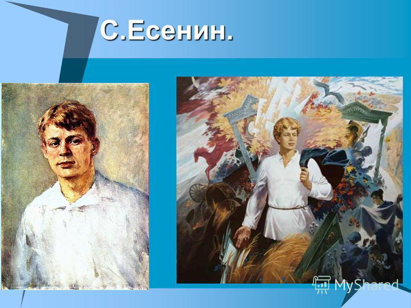С.Есенин.