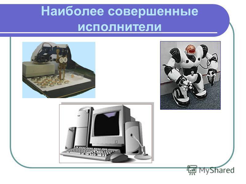 Исполнитель – это человек, группа людей, животное или техническое устройство, способные выполнять определенный набор команд. Примеры: Кнопка вкл/выкл электропитания на корпусе монитора