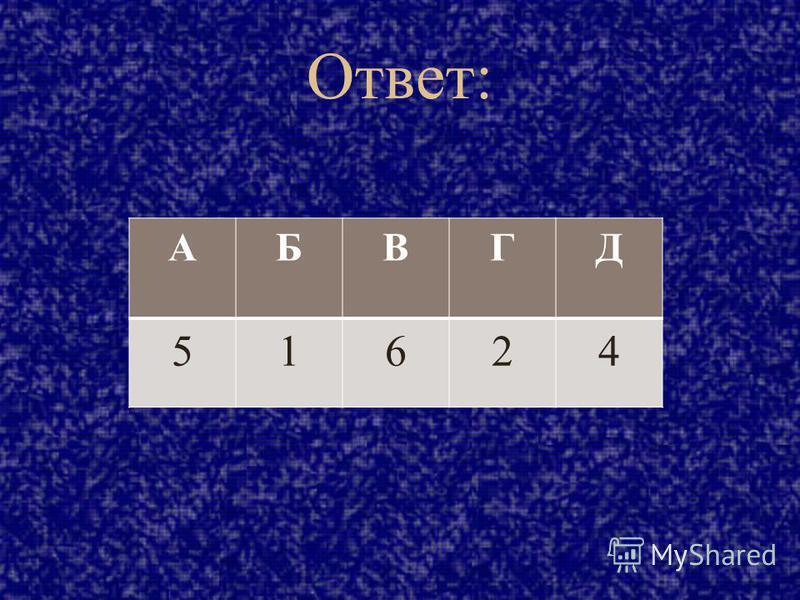 Ответ: АБВГД 51624