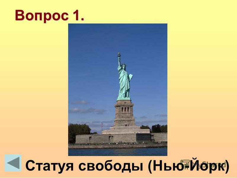 Вопрос 1. Статуя свободы (Нью-Йорк)