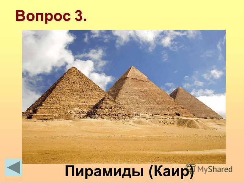 Вопрос 3. Пирамиды (Каир)