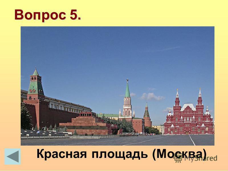 Вопрос 5. Красная площадь (Москва)