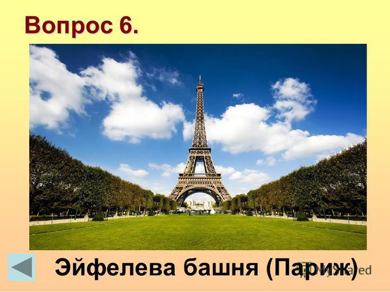 Вопрос 6. Эйфелева башня (Париж)