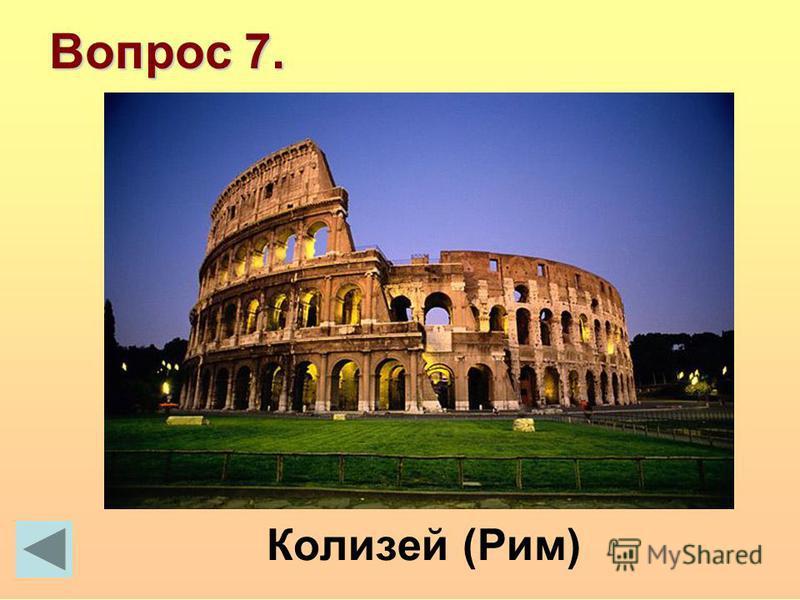 Вопрос 7. Колизей (Рим)