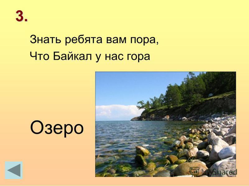3. Знать ребята вам пора, Что Байкал у нас гора Озеро
