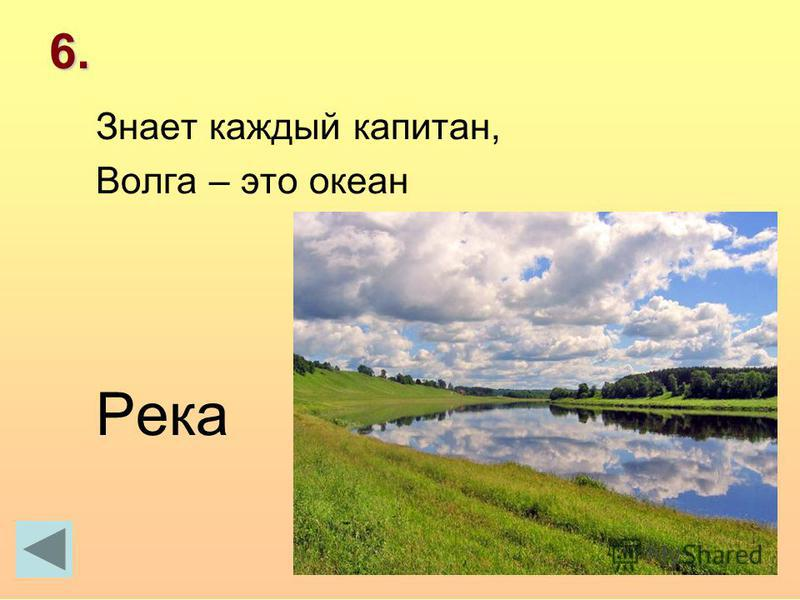 6. Знает каждый капитан, Волга – это океан Река