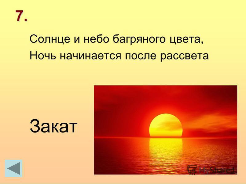 7. Солнце и небо багряного цвета, Ночь начинается после рассвета Закат