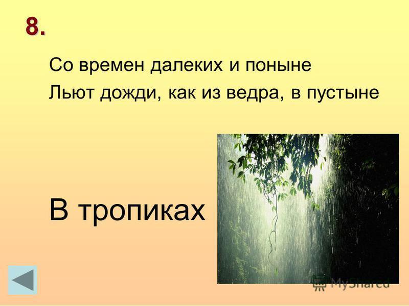 8. Со времен далеких и поныне Льют дожди, как из ведра, в пустыне В тропиках