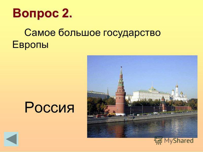 Вопрос 2. Самое большое государство Европы Россия