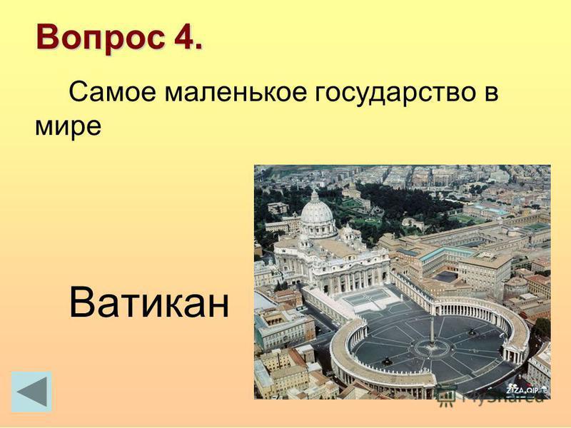 Вопрос 4. Самое маленькое государство в мире Ватикан