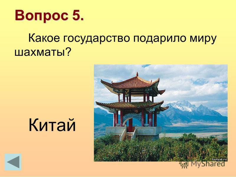 Вопрос 5. Какое государство подарило миру шахматы? Китай