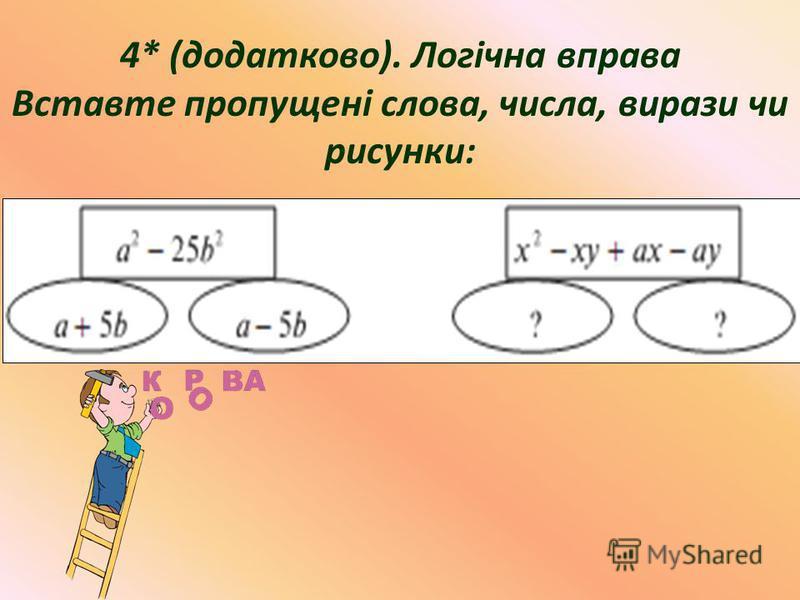 4* (додатково). Логічна вправа Вставте пропущені слова, числа, вирази чи рисунки: