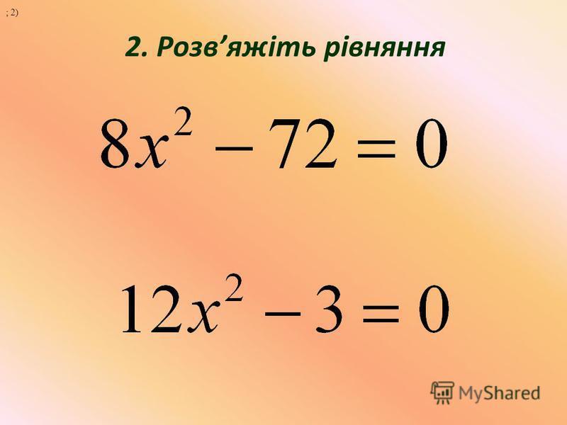 2. Розвяжіть рівняння ; 2)