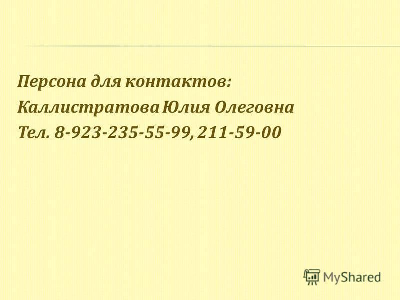 Персона для контактов : Каллистратова Юлия Олеговна Тел. 8-923-235-55-99, 211-59-00