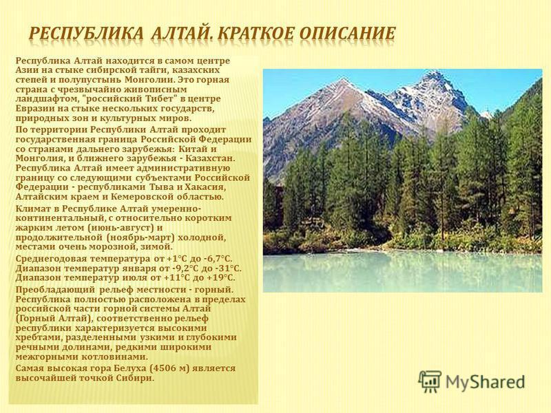Республика Алтай находится в самом центре Азии на стыке сибирской тайги, казахских степей и полупустынь Монголии. Это горная страна с чрезвычайно живописным ландшафтом,