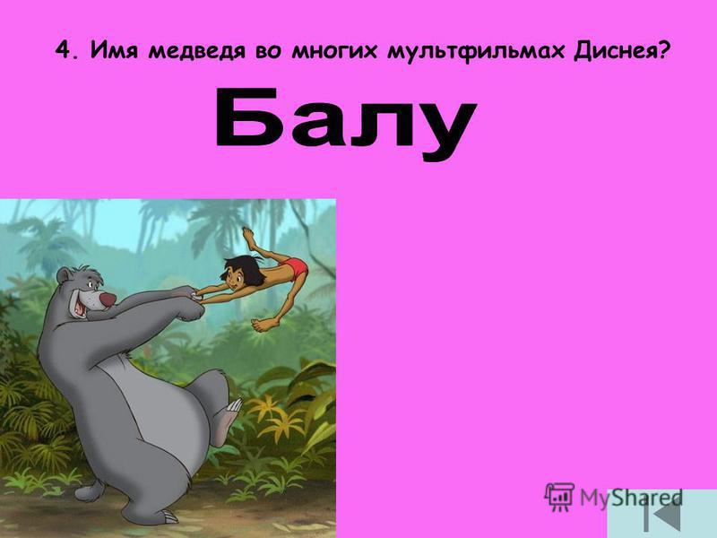 4. Имя медведя во многих мультфильмах Диснея?