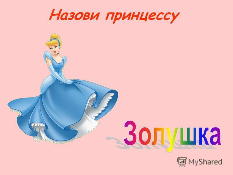 Назови принцессу