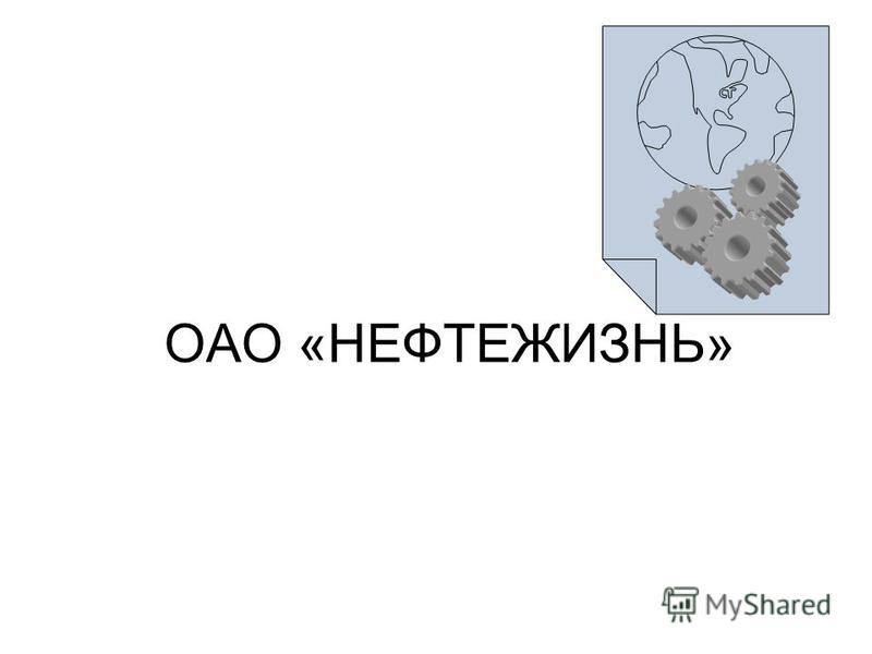 ОАО «НЕФТЕЖИЗНЬ»