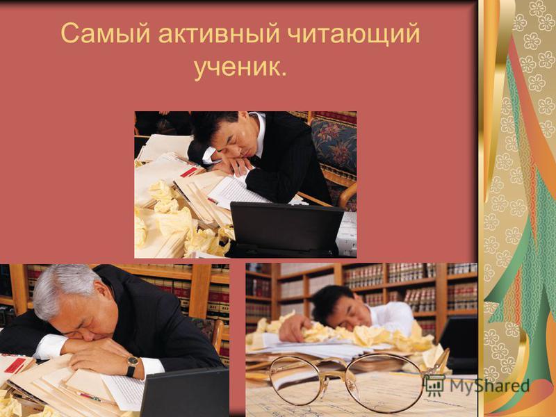 Самый активный читающий ученик.