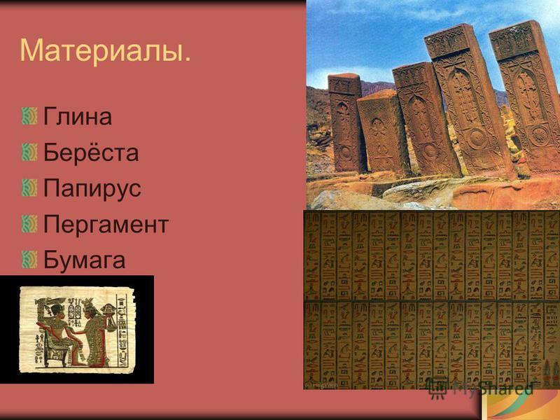 Материалы. Глина Берёста Папирус Пергамент Бумага