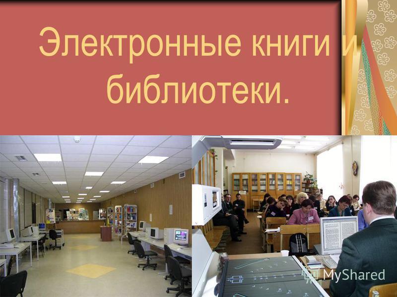 Электронные книги и библиотеки.
