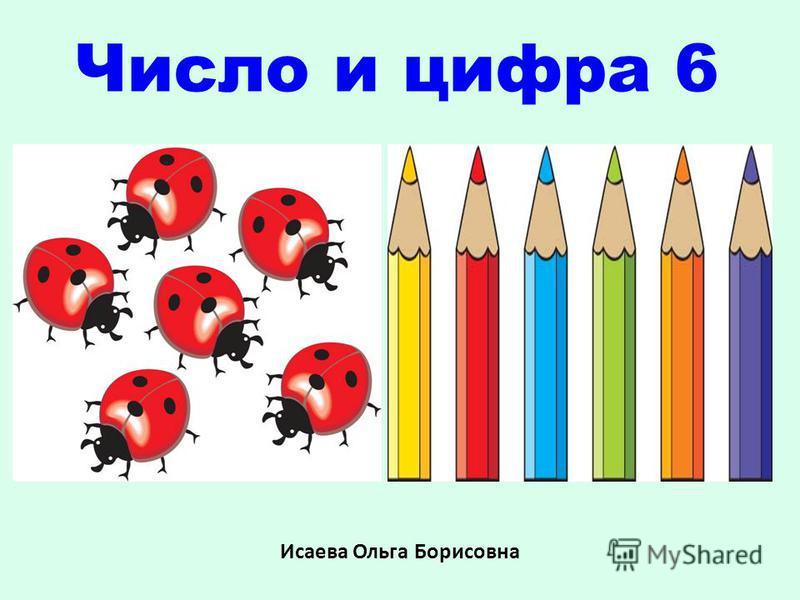 Число и цифра 6 Исаева Ольга Борисовна