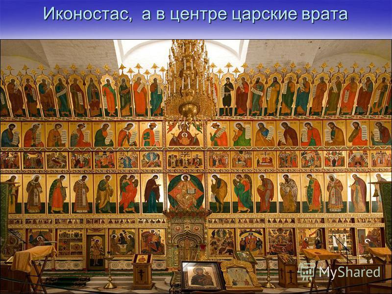 Иконостас, а в центре царские врата
