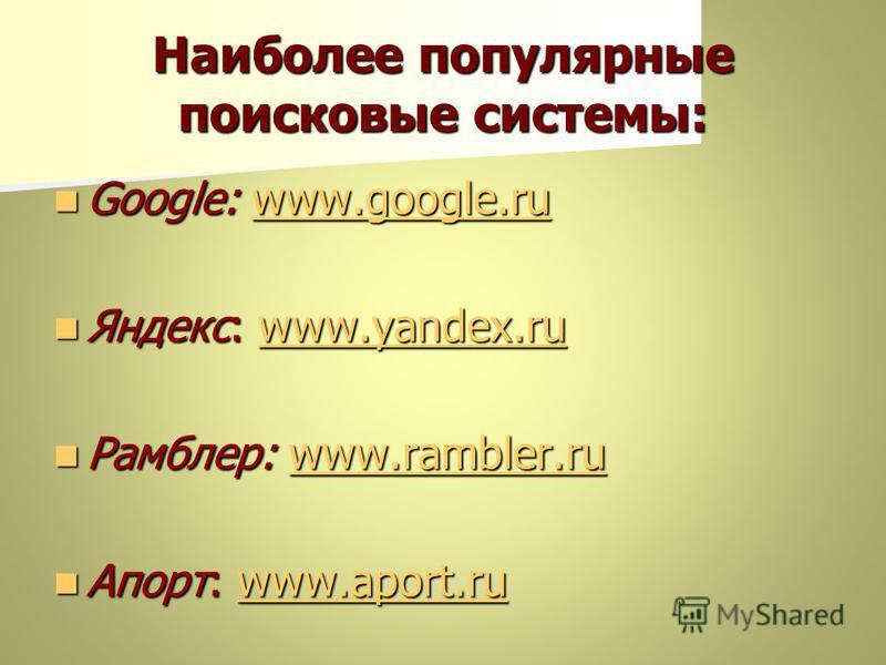 Наиболее популярные поисковые системы: Google: www.google.ru Google: www.google.ruwww.google.ruwww.google.ru Яндекс: www.yandex.ru Яндекс: www.yandex.ruwww.yandex.ruwww.yandex.ru Рамблер: www.rambler.ru Рамблер: www.rambler.ruwww.rambler.ruwww.ramble