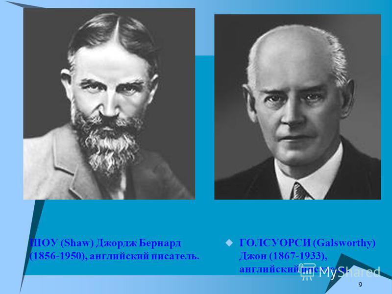 9 ШОУ (Shaw) Джордж Бернард (1856-1950), английский писатель. ГОЛСУОРСИ (Galsworthy) Джон (1867-1933), английский писатель.