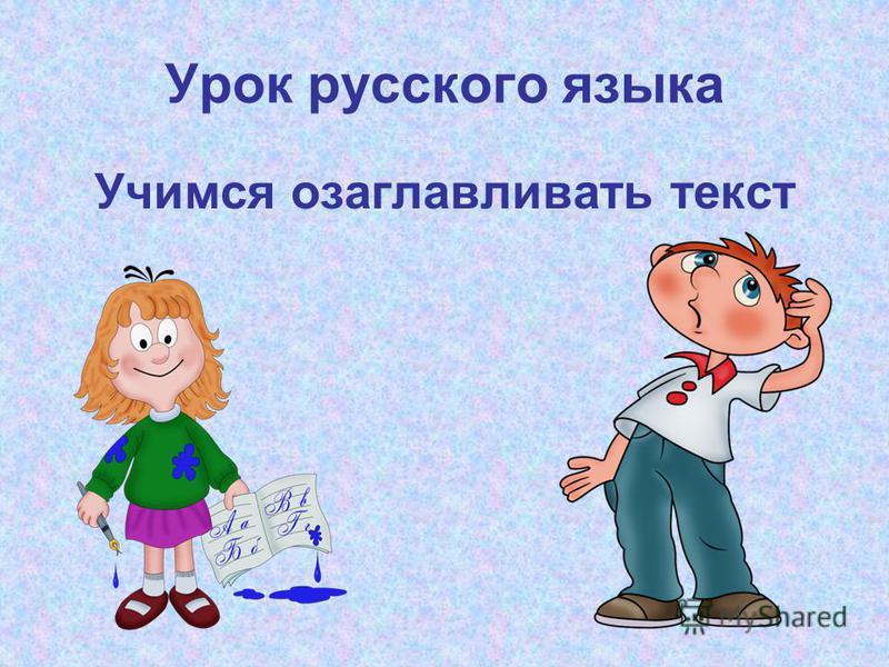 Урок русского языка Учимся озаглавливать текст